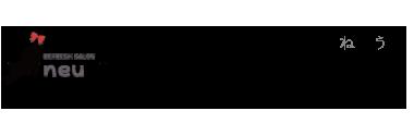 REFRESH SALON neu【満足度96%のマッサージ】 ロゴ