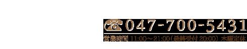 松戸で人気のリラクゼーションサロンREFRESH SALON neu お問い合わせ